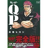 QP完全版 2 (プレイコミックエクストラ)