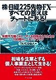 株・日経225先物・FX……すべての答えはチャートにある! ~年数千万稼ぐトレーダーを目指す人のための15日間トレーニン…