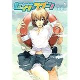 レッツ☆ラグーン(1) (ヤングマガジンコミックス)