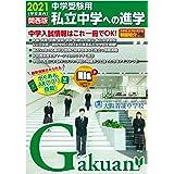 私立中学への進学 関西版〈2021〉 (がくあん合格へのパスポートシリーズ)