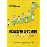 総合診療専門研修公式テキストブック