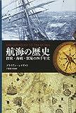 航海の歴史:探検・海戦・貿易の四千年史