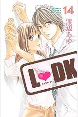 L・DK(14) (別冊フレンドコミックス) Kindle版