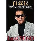 自叙伝 蝶野正洋 -I am CHONO-