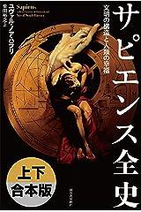サピエンス全史 上下合本版 文明の構造と人類の幸福 Kindle版
