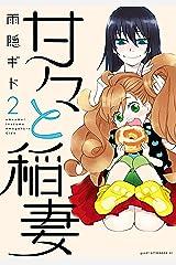 甘々と稲妻(2) (アフタヌーンコミックス) Kindle版