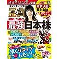 ダイヤモンドZAi(ザイ) 2020年 10月号 [雑誌] (最強日本株&アーリーリタイアの生の声&最新決算速報)
