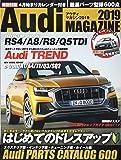 Audi MAGAZINE 2019 (メディアパルムック)