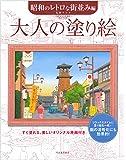 大人の塗り絵 昭和のレトロな街並み編: すぐ塗れる、美しいオリジナル原画付き