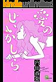 愛のせいかしら (文春デジタル漫画館)