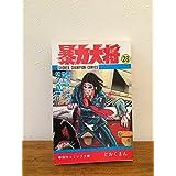 暴力大将 23 (少年チャンピオン・コミックス)