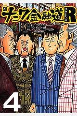 新ナニワ金融道R(リターンズ) 4 Kindle版