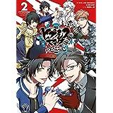 ヒプノシスマイク -Division Rap Battle- side B.B & M.T.C(2) (シリウスコミックス)