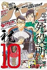 月刊コミックバンチ 2021年3月号 [雑誌] (バンチコミックス) Kindle版