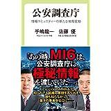 公安調査庁 情報コミュニティーの新たな地殻変動 (中公新書ラクレ)