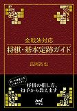 全戦法対応 将棋・基本定跡ガイド (マイナビ将棋文庫)