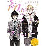 初恋フェイクファミリー 分冊版(5) (ハニーミルクコミックス)