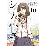 シノハユ 10巻 (デジタル版ビッグガンガンコミックスSUPER)