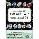 幸せの扉を開く クリスタルヒーリング 引き寄せと調和の教科書 (コツがわかる本!)