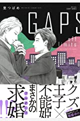 GAPS off limits 【電子限定おまけマンガ付】 (HertZ&CRAFT) Kindle版