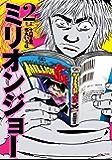 ミリオンジョー(2) (モーニングコミックス)