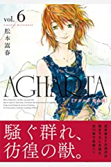 AGHARTA - アガルタ - 【完全版】 6巻 (ガムコミックス) Kindle版