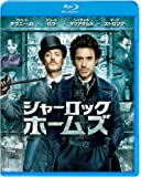 シャーロック・ホームズ [Blu-ray]
