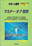 マスター・オブ・整数―大学への数学
