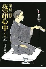 昭和元禄落語心中(1) (ITANコミックス) Kindle版