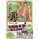 三国志メシ 2 (希望コミックス)