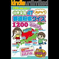 小学生の勉強に役立つ!日本全国47都道府県まるわかりクイズ1200 まなぶっく