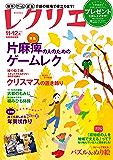 レクリエ 2015年11・12月 [雑誌]