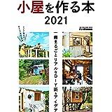 小屋を作る本2021 (ONE PUBLISHING MOOK)