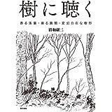 樹に聴く―香る落葉・操る菌類・変幻自在な樹形