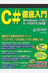C#徹底入門 Windows7/8.1&VS2013対応(日経BP Next ICT選書) Kindle版