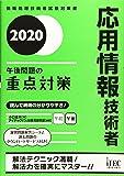 2020 応用情報技術者 午後問題の重点対策 (重点対策シリーズ)
