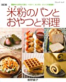 改訂版 米粉のパンとおやつと料理 (ブティックムックno.1385)