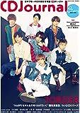 CDジャーナル2020年春号 (CD Journal)