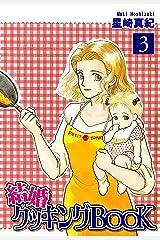 結婚クッキングBOOK(3) Kindle版