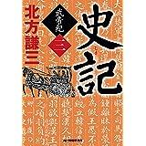 史記 武帝紀(三) (時代小説文庫)