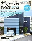 ガレージのある家 VOL.33 (NEKO MOOK)