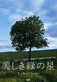 DVD 美しき緑の星 日本語字幕版