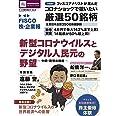 FISCO 株・企業報 Vol.9 今、この株を買おう (ブルーガイド・グラフィック)