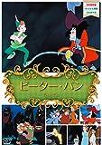 世界名作アニメ4ピーターパン [DVD]