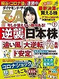 ダイヤモンドZAi(ザイ) 2020年 7月号 [雑誌] (逆襲の日本株&個人投資家の悲喜こもごも&最新決算で買える株)
