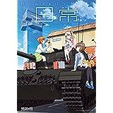 ガールズ&パンツァーの日常 4コマコミックアンソロジー (MFコミックス アライブシリーズ)