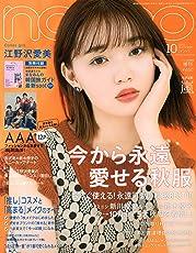 non・no(ノンノ) 2018年 10 月号増刊 [雑誌]  表紙:江野沢愛美
