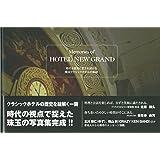 ホテルニューグランド開業90周年記念写真集 Memories of HOTEL NEW GRAND―時代を超えて愛され続…