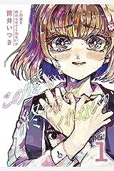 この愛を終わらせてくれないか(1) (コミックDAYSコミックス) Kindle版