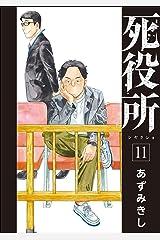 死役所 11巻: バンチコミックス Kindle版
